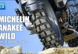オフ志向のアドベンチャー用タイヤ、ミシュラン・アナキーワイルドの画像