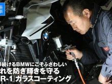 BMW乗りにこそ体感してほしいバイク専用ガラスコーティングCR-1の画像