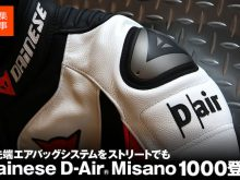 ダイネーゼ・エアバッグシステムをストリートで。Misano 1000登場の画像