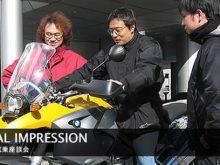 初めてBMWに乗るライダーによる「R1200GS試乗座談会」の画像