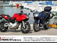 BMW流ライトウエイトスポーツ F800S/STの魅力とはの画像