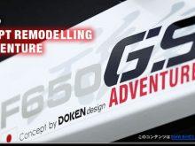 F650GSアドベンチャー by DOKEN designの画像