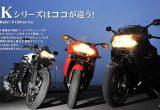 横置きフォアK1300シリーズの全貌 ガイダンス編の画像