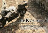 横置きフォアK1300シリーズの全貌 「K1300R」インプレッション編の画像