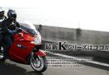横置きフォアK1300シリーズの全貌 「K1300GT」インプレッション編の画像
