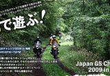 GSで遊ぶ!第4回ジャパンGSチャレンジ2009 in 浅間 イベントレポートの画像