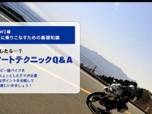 【BMWバイクライテク講座】BMWをスマートに乗りこなすための基礎知識の画像