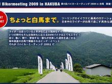 ちょっと白馬まで。第6回バイカーミーティング 2009 イベントレポートの画像