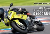 BMW Motorrad 初のスーパー・スポーツ・マシンS1000RR登場!!の画像