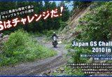 GSはチャレンジだ!第5回ジャパンGSチャレンジ2010 in 飛騨 イベントレポートの画像