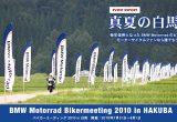 真夏の白馬へ。第7回バイカーミーティング 2010 イベントレポートの画像