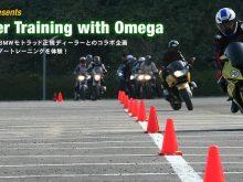 BMW BIKESプレゼンツ『BBライダートレーニング with オメガ』の画像