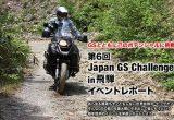 己のポテンシャルに挑戦!第6回 ジャパンGSチャレンジ 2011 in 飛騨 イベントレポートの画像