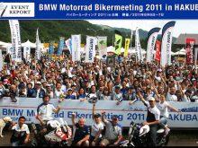 酷暑を逃れて白馬の熱いイベントへ!第8回バイカーミーティング 2011 イベントレポートの画像