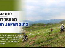GSとともに世界に挑む!BMW Motorrad GSトロフィージャパン 2012 in 新潟 イベントレポートの画像