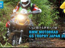 BMW Motorrad GSトロフィージャパン 2013「コマ図ツーリング」編の画像