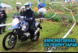 BMW Motorrad GSトロフィージャパン 2013「スキルチャレンジ」編の画像