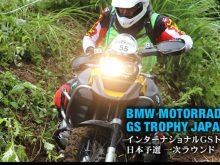 BMW Motorrad GSトロフィージャパン 2013「インターナショナルGSトロフィー予選」編の画像
