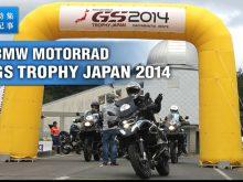 BMW Motorrad GSトロフィージャパン 2014 in 岩手 イベントレポートの画像