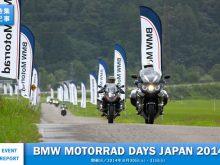 BMW モトラッド・デイズ・ジャパン 2014 in 白馬 イベントレポートの画像