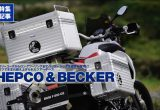 ドイツで生まれ鍛え上げられたツアーケース『HEPCO & BECKER』の画像