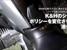 K&Hのシートはポリシーを変化させずに進化するの画像