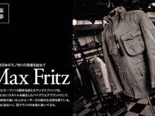 マックスフリッツがBMWバイクオーナーから支持される理由の画像