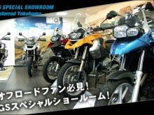 モトラッド横浜 オフロードファン必見!GSスペシャルショールームの画像