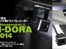実践!バイク専用ドライブレコーダー『ニリドラ』は動画も楽しめる!の画像