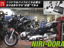 バイク専用ドライブレコーダー『ニリドラ』の役割とは?の画像
