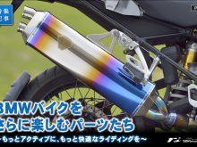 BMW R1200GSでのロングツーリングを快適に! パーツメーカー アールズ・ギアの画像
