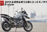 BMWバイクディーラーも唸るR1200GS用マフラー&ローダウントルクロッド R-styleの画像