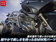 BMWバイク 立ちゴケの不安を解消するローダウン&ガード装着の画像