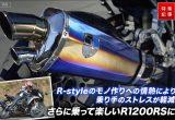 R1200RS用 R-style製チタンマフラー&ハイアップトルクロッドの効果の画像