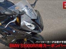 大阪のパーツメーカー『才谷屋』が手掛けるBMWのS1000RR用カーボンパーツの画像