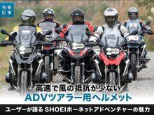 BMWのアドベンチャーバイクオーナーが語る ヘルメット『SHOEIホーネットADV』の魅力の画像