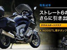 カスタムパーツがBMWバイクの魅力を引き出す K1600GTLチタンフルエキゾーストマフラーの画像