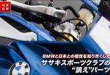 S1000RRをカスタム!おすすめパーツ、ハンドル&ステップ交換で姿勢も楽にの画像