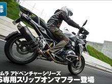 ヨシムラジャパンがR1200GS用スリップオンマフラーをラインナップの画像